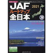 JAFルートマップ全日本 2021 [単行本]