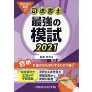 司法書士 最強の模試〈2021〉 [単行本]