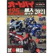 オートバイ125cc購入ガイド 2021(Motor Magazine Mook) [ムックその他]