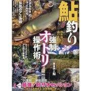 鮎釣り 2021(別冊つり人 Vol. 538) [ムックその他]