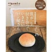 Hanako特別編集 池田浩明責任編集 僕が一生付き合っていきたいパン屋さん。 [ムックその他]
