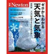 Newton 別冊 ゼロからわかる 天気と気象(Newton 別冊) [ムックその他]