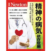 Newton 別冊 精神の病気 依存症編(Newton 別冊) [ムックその他]