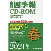 会社四季報 2021年2集春(CD-ROM) [磁性媒体など]