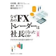 なぜあのFXトレーダーは社長になったのか―FXのための会社設立と運営ガイド 三訂版 [単行本]