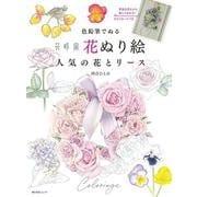 色鉛筆でぬる 『花時間』花ぬり絵 人気の花とリース(角川SSCムック) [ムックその他]