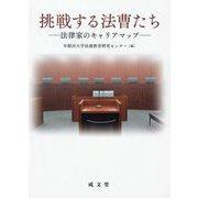 挑戦する法曹たち―法律家のキャリアマップ [単行本]