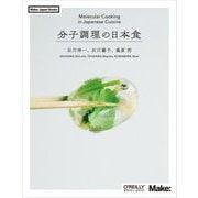 分子調理の日本食(Make:Japan Books) [単行本]