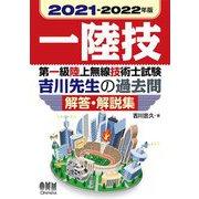第一級陸上無線技術士試験 吉川先生の過去問解答・解説集〈2021-2022年版〉 [単行本]
