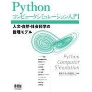 Pythonコンピュータシミュレーション入門―人文・自然・社会科学の数理モデル [単行本]