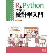 RとPythonで学ぶ統計学入門 [単行本]