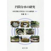 円筒分水の研究 [単行本]