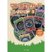 マンホールカードコレクション〈3〉第9弾~第12弾+特別版 [単行本]