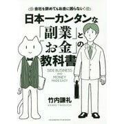日本一カンタンな「副業」と「お金」の教科書―会社を辞めてもお金に困らない! [単行本]
