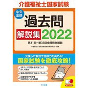 介護福祉士国家試験過去問解説集〈2022〉第31回-第33回全問完全解説 [単行本]