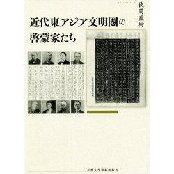 近代東アジア文明圏の啓蒙家たち [単行本]