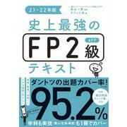 史上最強のFP2級AFPテキスト〈21-22年版〉 [単行本]