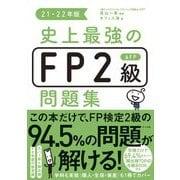 史上最強のFP2級AFP問題集〈21-22年版〉 [単行本]