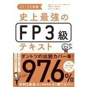 史上最強のFP3級テキスト〈21-22年版〉 [単行本]