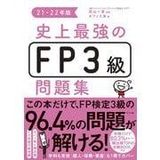 史上最強のFP3級問題集〈21-22年版〉 [単行本]
