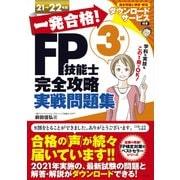 一発合格!FP技能士3級完全攻略実戦問題集〈21-22年版〉 [単行本]