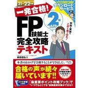 一発合格!FP技能士2級AFP完全攻略テキスト〈21-22年版〉 [単行本]