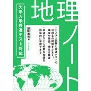 大学入学共通テスト対応 地理ノート [単行本]