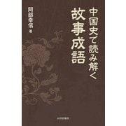 中国史で読み解く故事成語 [単行本]