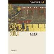 武道(日本の伝統文化〈6〉) [全集叢書]