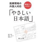医療現場の外国人対応 英語だけじゃない「やさしい日本語」 [単行本]