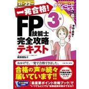 一発合格!FP技能士3級完全攻略テキスト〈21-22年版〉 [単行本]