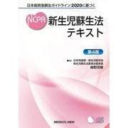 日本版救急蘇生ガイドライン2020に基づく 新生児蘇生法テキスト 第4版 [単行本]
