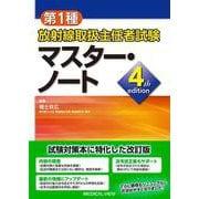第1種放射線取扱主任者試験 マスター・ノート 4th edition [単行本]