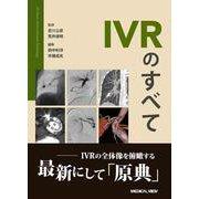 IVRのすべて [単行本]