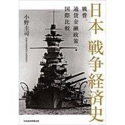 日本 戦争経済史―戦費、通貨金融政策、国際比較 [単行本]