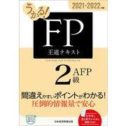 うかる!FP2級・AFP王道テキスト〈2021-2022年版〉 [単行本]