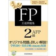 うかる!FP2級・AFP王道問題集〈2021-2022年版〉 [単行本]