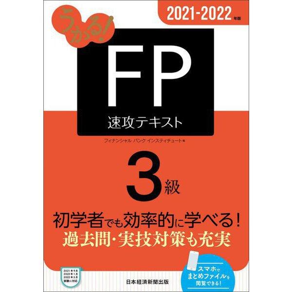 うかる!FP3級速攻テキスト〈2021-2022年版〉 [単行本]