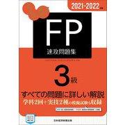 うかる!FP3級速攻問題集〈2021-2022年版〉 [単行本]