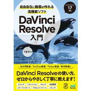 自由自在に動画が作れる高機能ソフト DaVinci Resolve入門 [単行本]