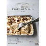 バットや保存袋で作れるアイスクリーム&アイスケーキ 新版 [単行本]