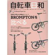 自転車日和<Vol.58>(タツミムック) [ムックその他]