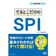 でるとこだけのSPI(就活BOOK2023) [単行本]