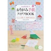 nanahoshiのおりがみ手紙アイデアBOOK―ちょこっと折って、気持ちを伝える(コツがわかる本!) [単行本]