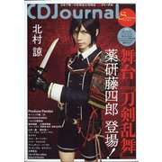 CD Journal (ジャーナル) 2021年 05月号 [雑誌]
