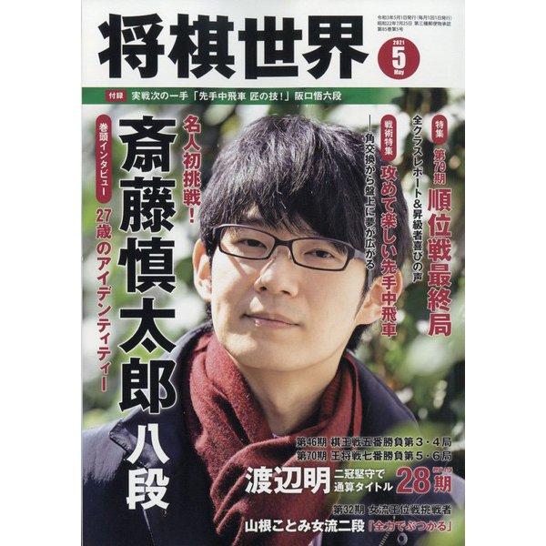 将棋世界 2021年 05月号 [雑誌]