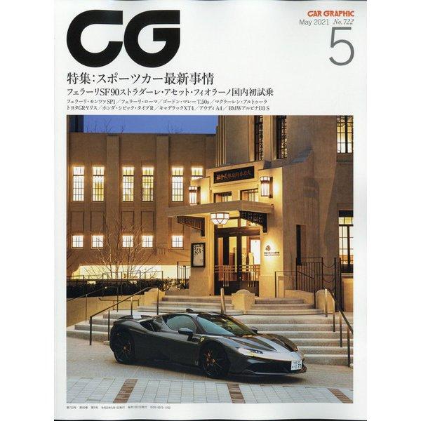 CG (カーグラフィック) 2021年 05月号 [雑誌]