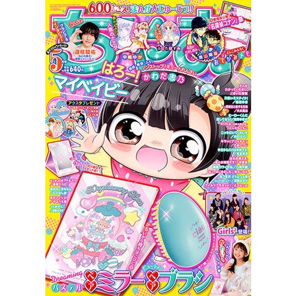 ちゃお 2021年 05月号 [雑誌]
