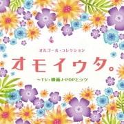 オルゴール・コレクション オモイウタ。~TV・映画J-POPヒッツ