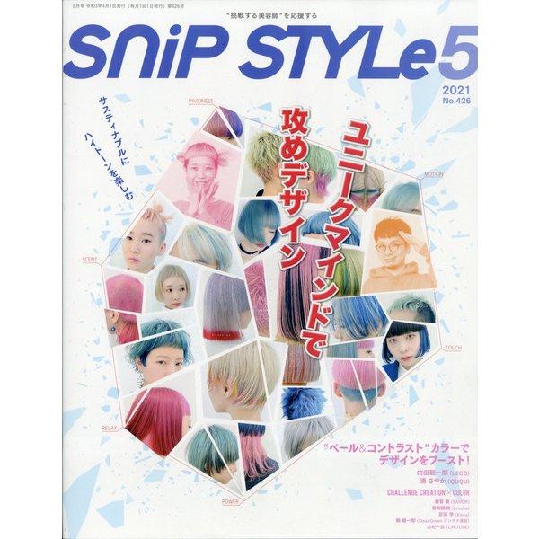 Snip Style (スニップ スタイル) 2021年 05月号 [雑誌]